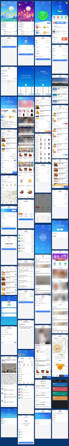 藍色科技電網商城app模板