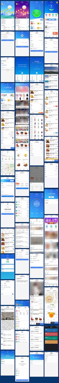 蓝色科技电网商城app模板
