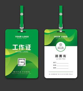 绿色大气工作证设计