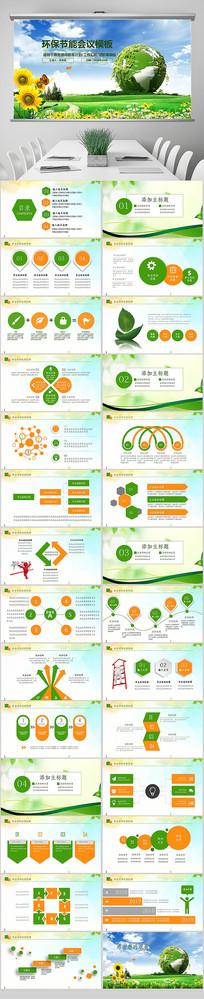 绿色环保生态文明植树风能造林PPT