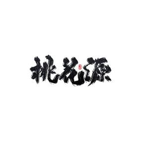 旅游景區桃花源藝術字