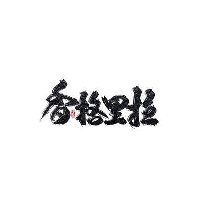 旅游景区香格里拉艺术字