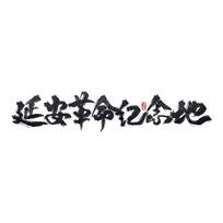 旅游景区延安革命纪念地艺术字