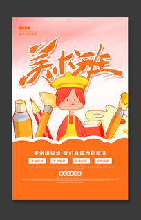 美术班绘画班招生宣传海报设计