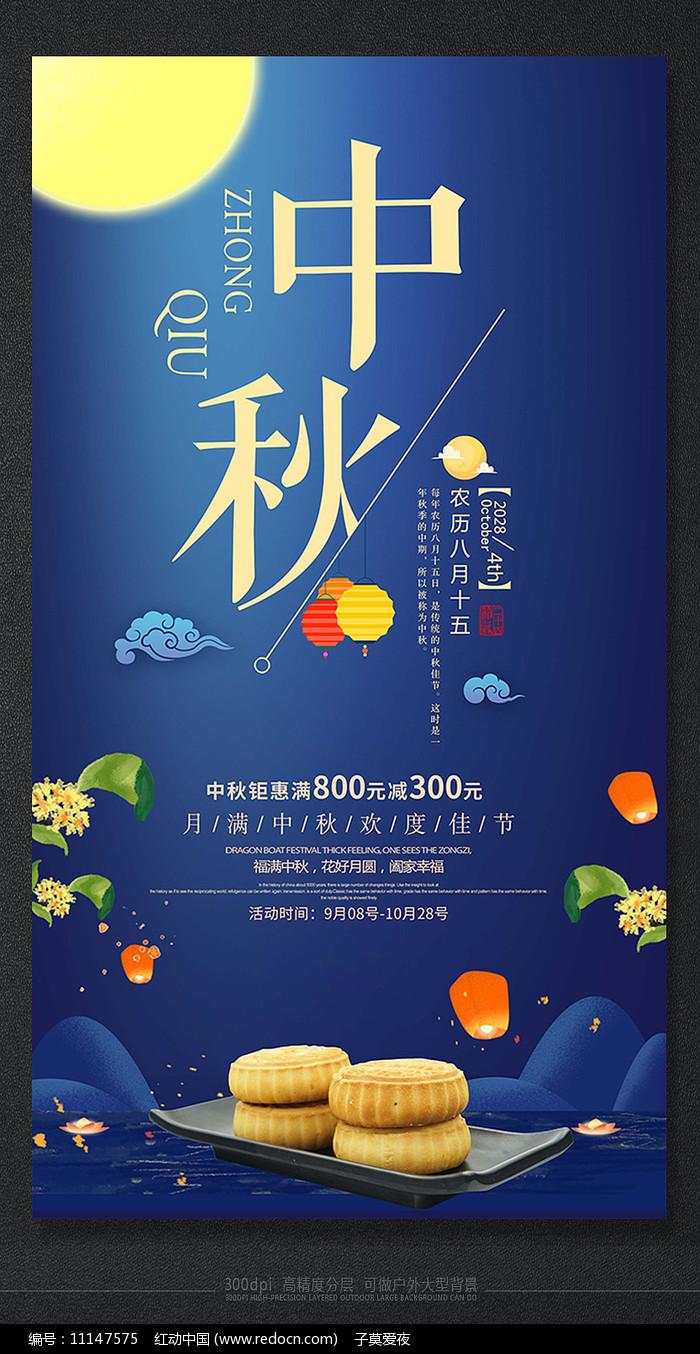 农历八月十五中秋节海报图片