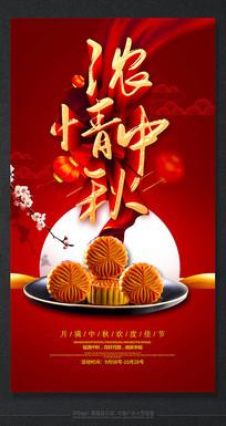 浓情中秋节节日活动宣传海报