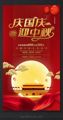 庆国庆迎中秋节日活动海报设计