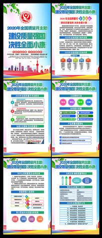 清新2020年质量月宣传挂图