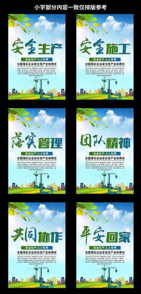 清新大气施工单位安全生产标语展板