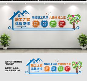 企业职工之家文化墙标语