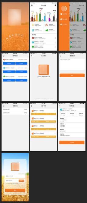 全套金融理财贷款app