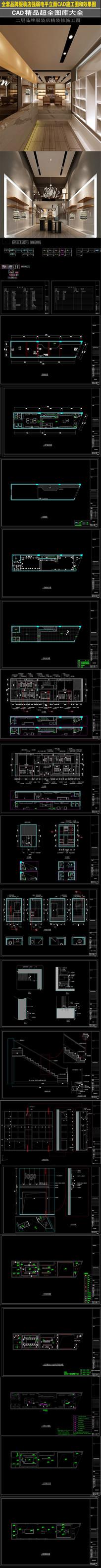 全套品牌服装店CAD施工图和效果图