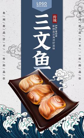 日式三文鱼简约海报