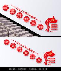 社会主义核心价值观党建楼梯墙