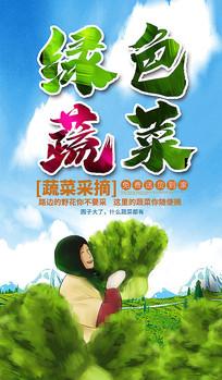 生态农场蔬菜采摘海报