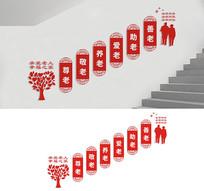 社区养老院楼梯文化墙