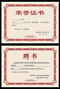 矢量证书模板荣誉证书设计