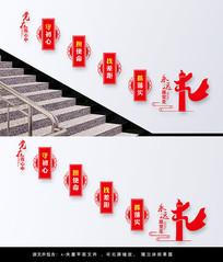 守初心担使命党建楼梯墙