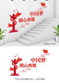 同心共筑中国梦党建楼道宣传