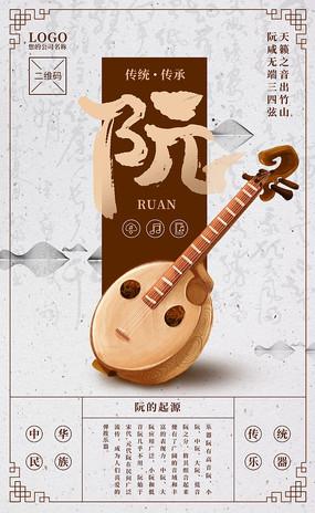 文藝阮中國風海報