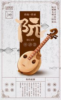 文艺阮中国风海报