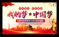 我的梦中国梦展板