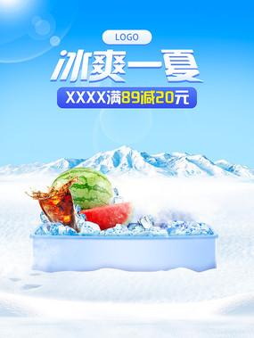 夏季电商海报