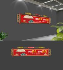 校园食堂文化墙