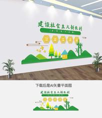 新农村美丽乡村振兴战略社区文化墙