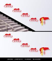 新时代新思想党建楼梯文化墙