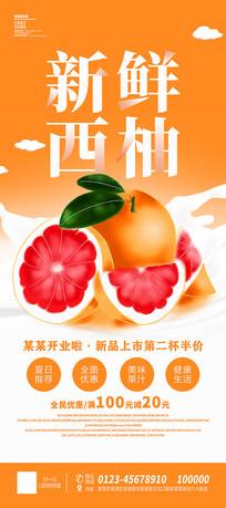 新鲜西柚水果店奶茶店易拉宝展架设计