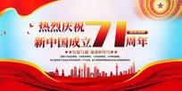 新中国成立71周年国庆庆典晚会舞台背景板