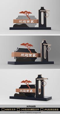 新中式风格欢迎回家地产美陈