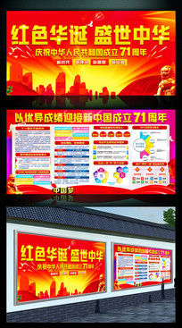 喜迎新中国成立71周年展板设计