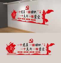 一个党员一面旗帜口号党建文化墙