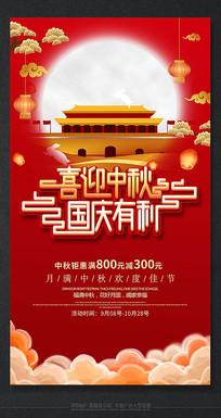 迎中秋庆国庆节日气氛宣传海报