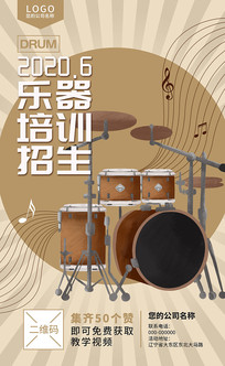 音乐乐器培训海报