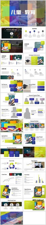 幼儿学校培训机构宣传教育PPT模板