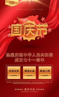 原创大气国庆节促销海报