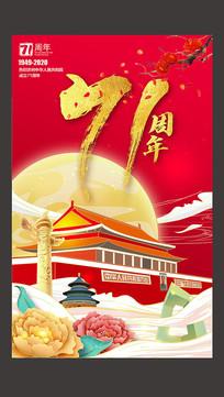 原创建国71周年国庆节宣传海报