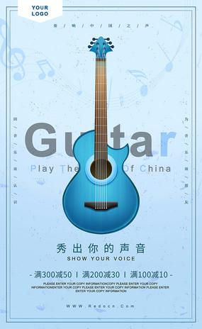 原创教育音乐吉他海报