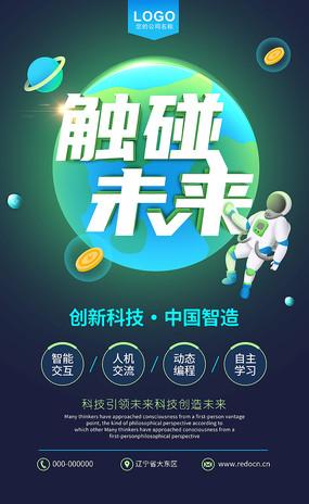 原创蓝色清新科技海报