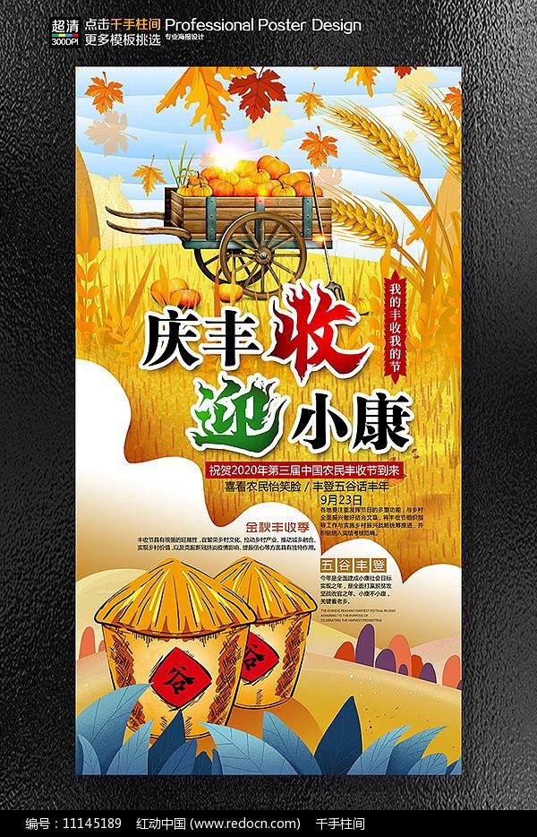 原创庆丰收迎小康中国农民丰收海报图片