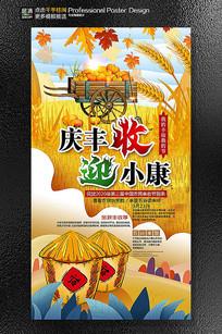 原创庆丰收迎小康中国农民丰收海报