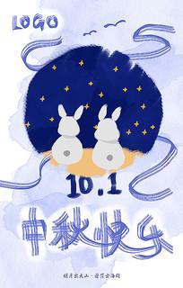 原创手绘中秋节海报设计