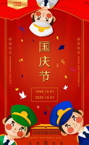 原创喜庆卡通国庆海报