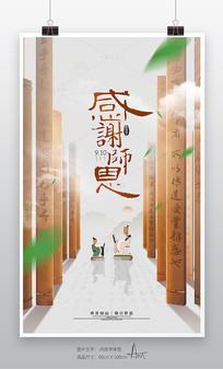 原创中国风教师节感谢师恩海报