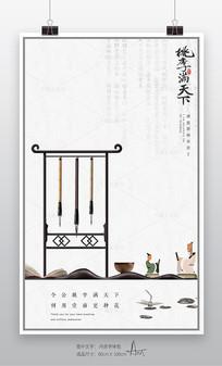 原创中国风教师节桃李满天下海报