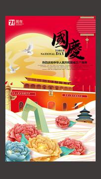 原创中秋国庆双节同庆宣传海报