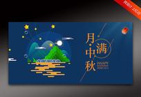 月满中秋节海报设计